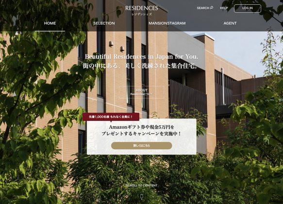 プレミアム中古マンションWebメディア「RESIDENCES」公開