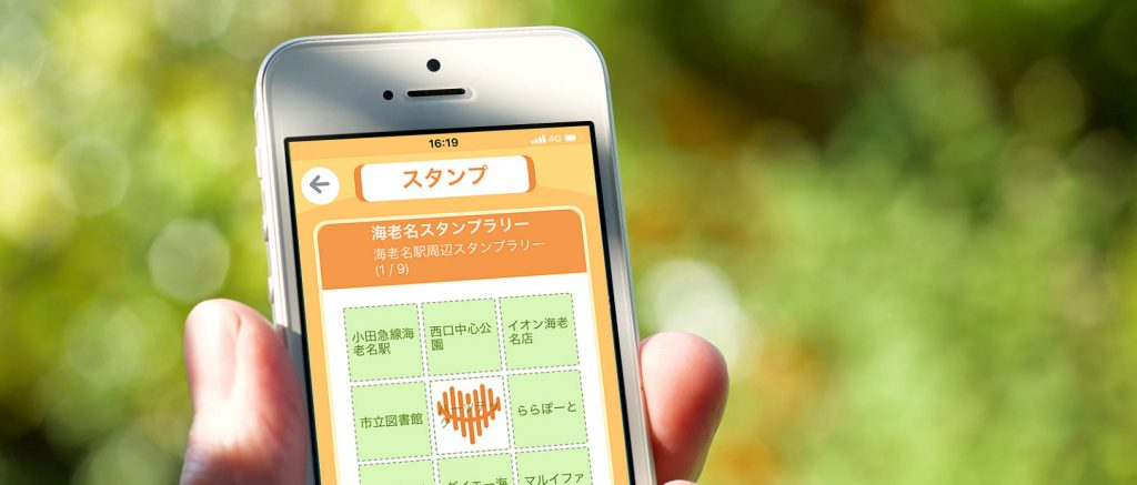 スタンプラリーアプリ開発サービス