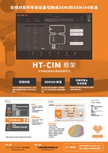 HTCIM中国語カタログ