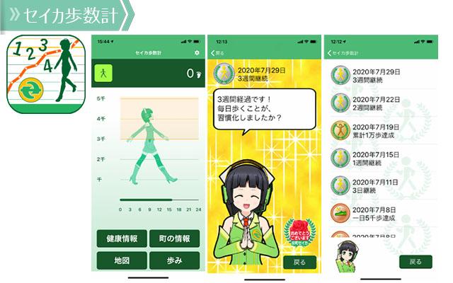 事例セイカ歩数計アプリ