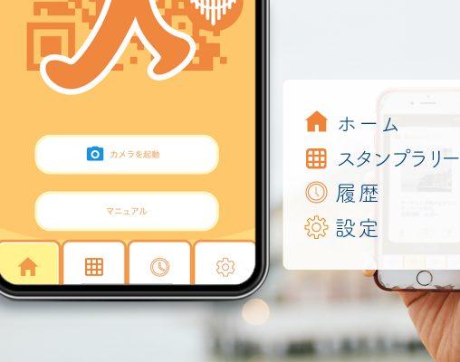 スマ歩スタンプラリーアプリ使い方ガイド