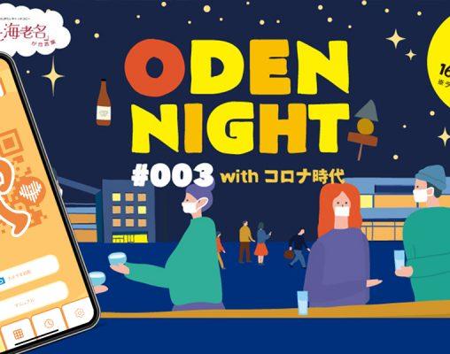 海老名ODEN NIGHT#003でスマ歩スタンプラリーを開催