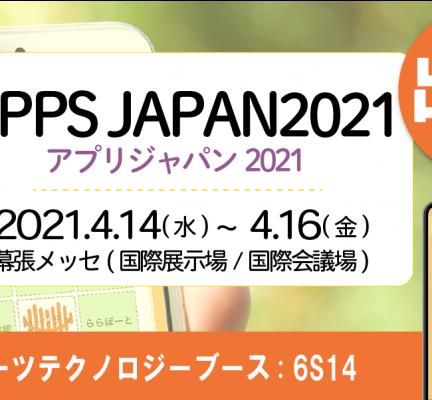 「APPS JAPAN2021」に出展します