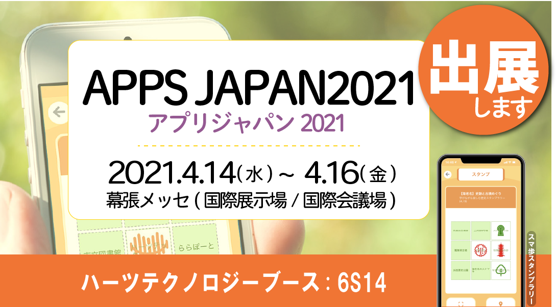 APPSJAPAN2021出展します
