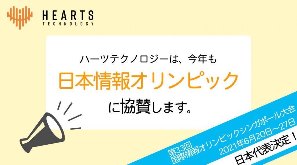 日本情報オリンピックに協賛します