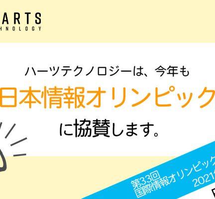「日本情報オリンピック」に協賛しています