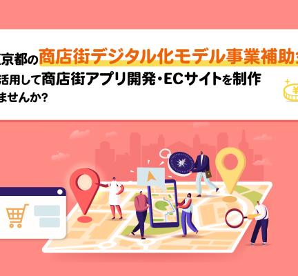 東京都商店街デジタル化モデル事業補助金を活用したアプリ開発・ECサイトを制作します