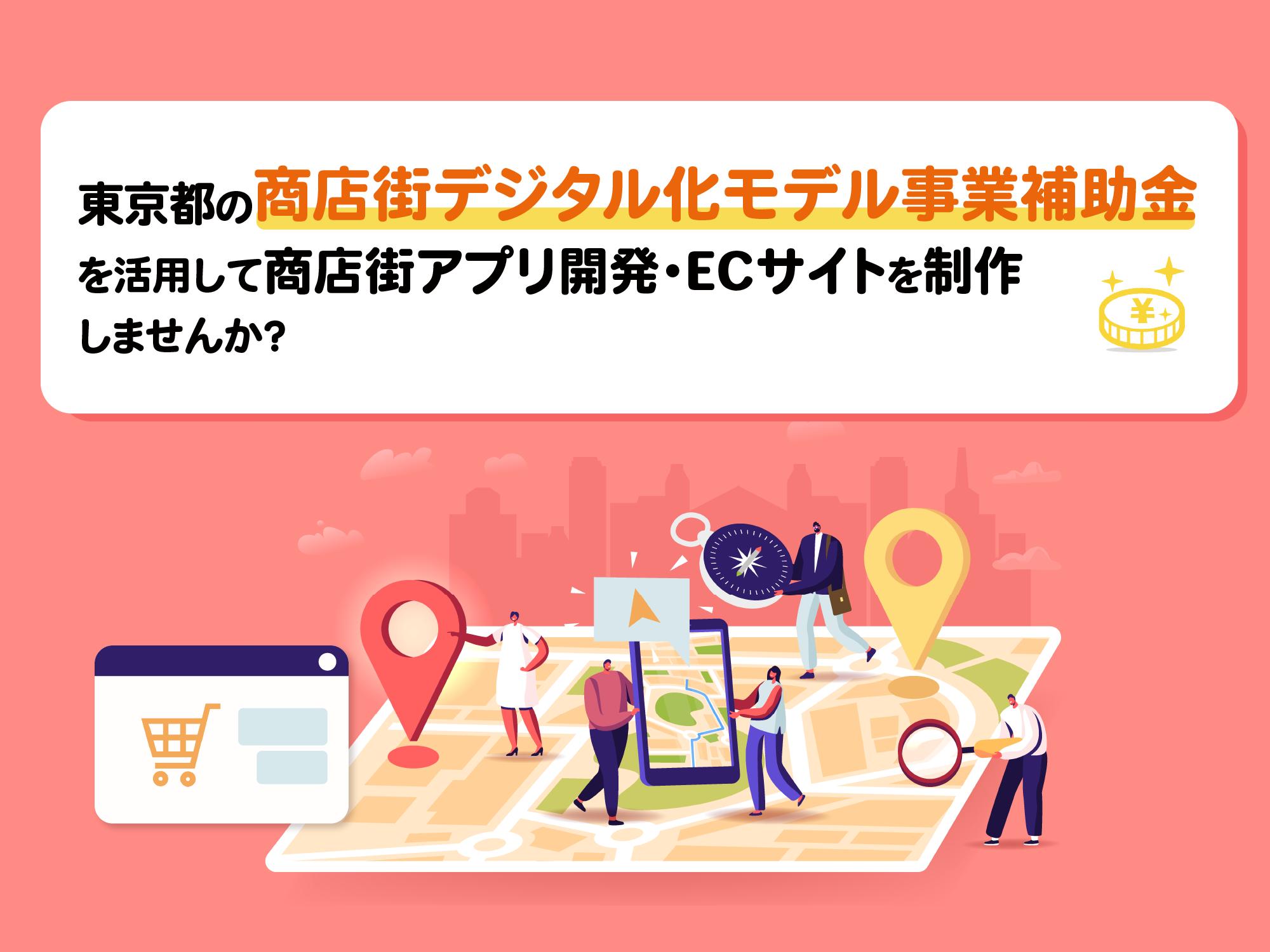 東京都商店街デジタル補助金2021