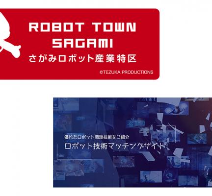 「さがみロボット産業特区」に当社のソリューションを掲載いただきました。